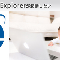 Ms InternetExplorerが起動しない