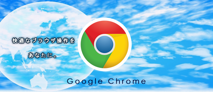 Google Chromeが遅い