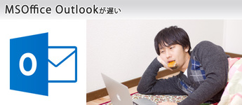 MSOffice Outlookが遅い