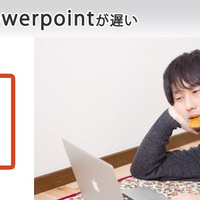 MSOffice Powerpointが遅い
