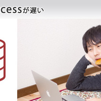 MSOfficeAccessが遅い