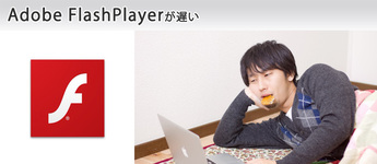 Adobe FlashPlayerが遅い