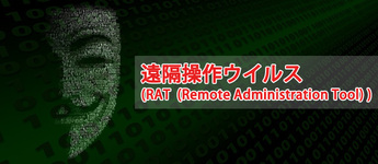 遠隔操作ウイルス(RAT (Remote Administration Tool)